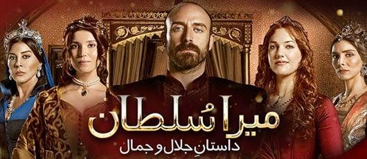 mera sultan