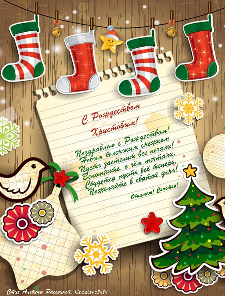 Поздравление друзей с рождеством христовым