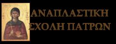 ΑΝΑΠΛΑΣΤΙΚΗ ΣΧΟΛΗ ΠΑΤΡΩΝ