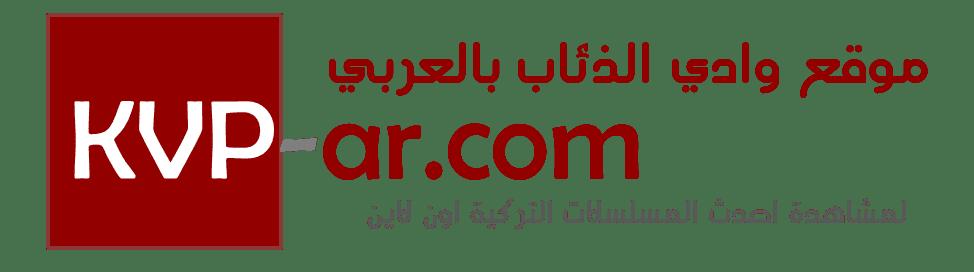 موقع وادي الذئاب بالعربي - لمشاهدة احدث المسلسلات التركية