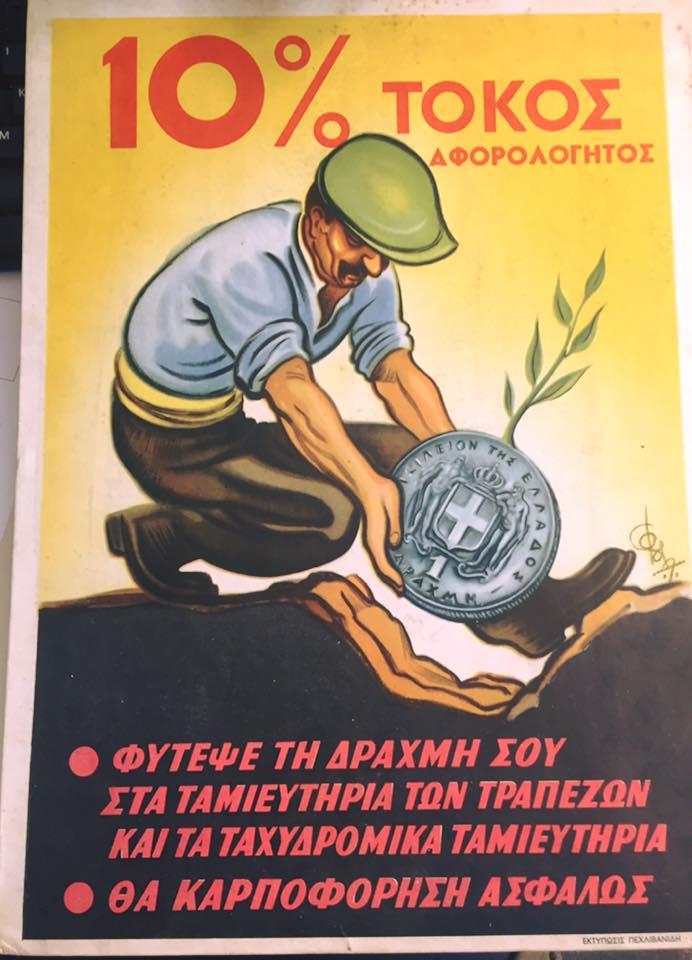 Ελληνικές Διαφημίσεις/Συλλογές/Greek Vintage Signs