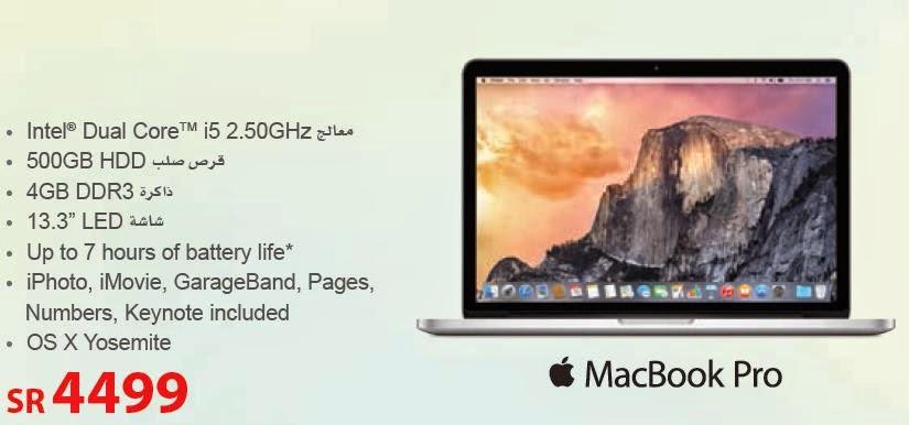سعر لاب توب ابل MacBook Pro فى مكتبة جرير