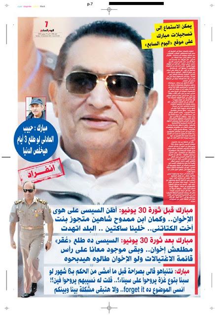 تسجيلات جريدة اليوم السابع المصرية لحسنى مبارك