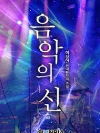 God of Music