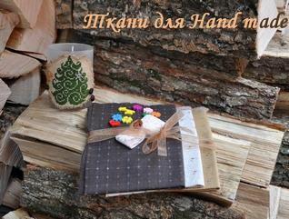Магазин тканей для рукоделия