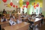День Знаний 3 класс