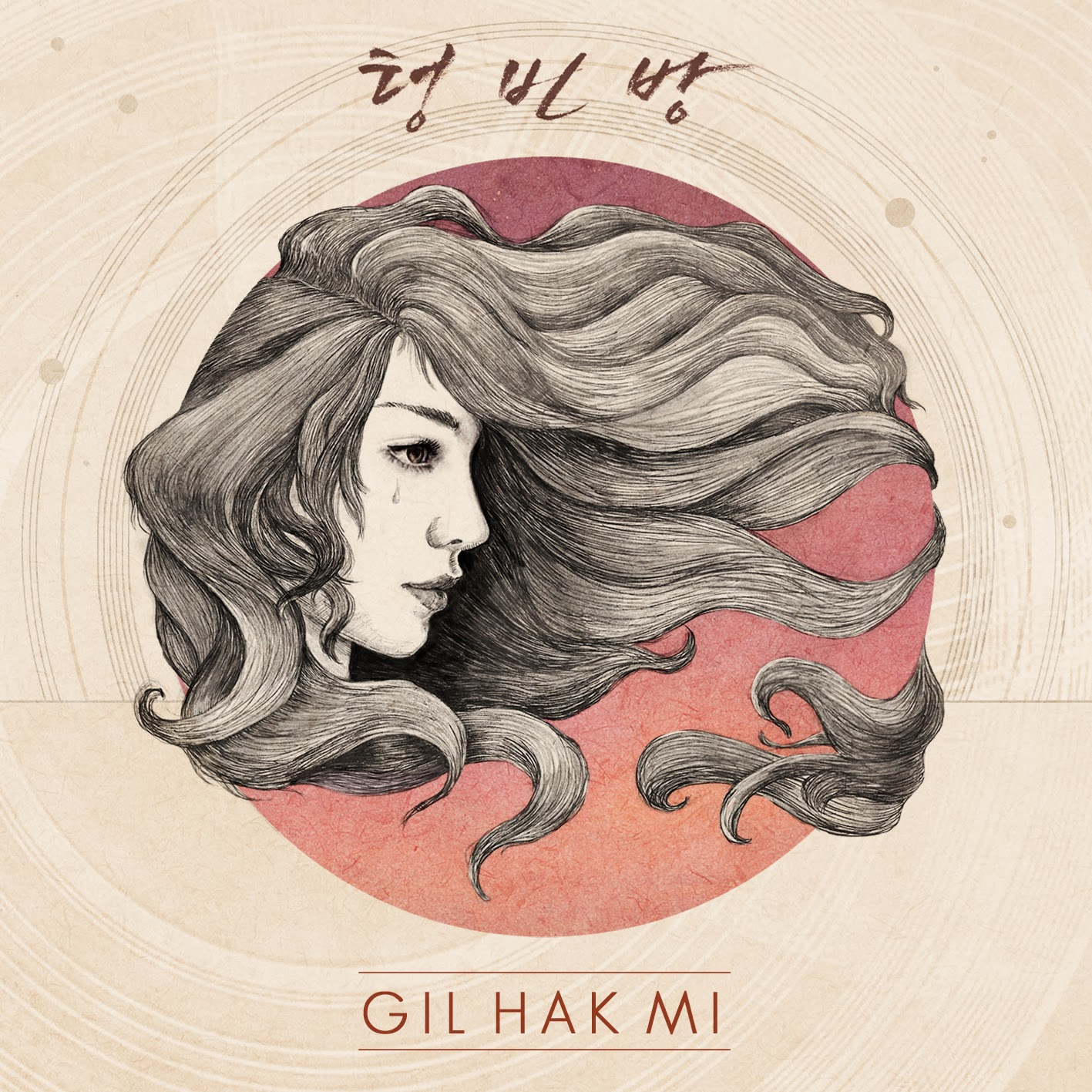 Gil Hak Mi - Empty room (텅 빈 방) Lyrics
