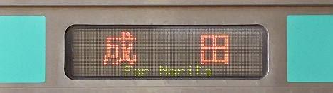 成田行き E231系