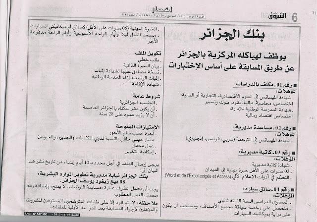 توظيف ببنك الجزائر