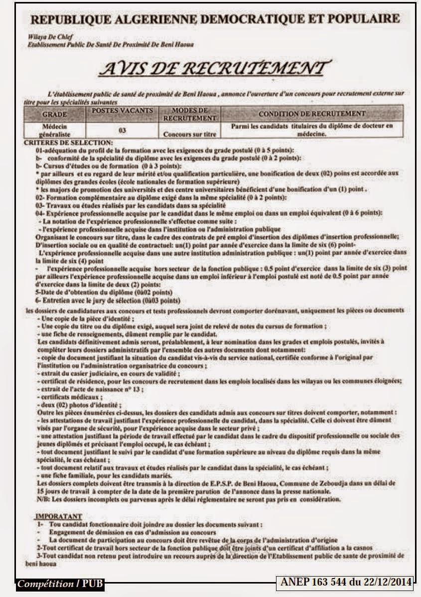 إعلان توظيف بالمؤسسة الاستشفائية بني حوى ولاية الشلف