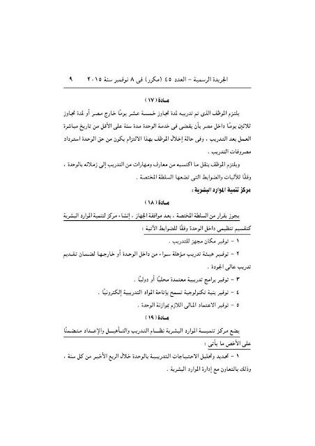 رسمياً - اللائحة التنفيذية لقانون الخدمة المدنية الصادرة بقرار رئيس مجلس الوزراء نوفمبر 2015