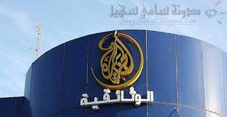 شاهد البث الحي والمباشر لقناة الجزيرة الوثائقية أونلاين Aljazeera Documentary