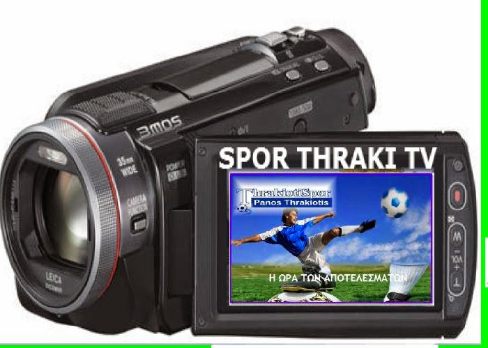 ΚΛΙΚ ΣΤΗΝ ΕΙΚΟΝΑ ΟΛΑ ΤΑ ΒΙΝΤΕΟ SporThraki TV Channel