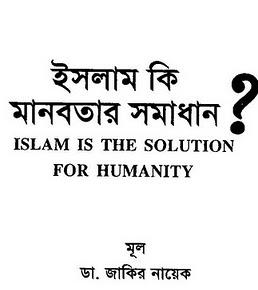 dr zakir naik books in hindi pdf free download