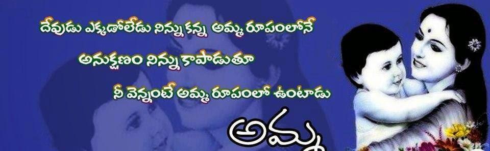 Telugu Quotes for Telugu people: Amma Best Messages in Telugu