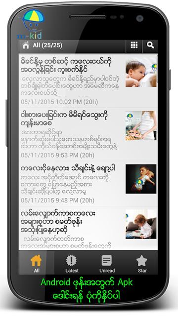 http://download944.mediafire.com/0udxxl2kv1rg/7nw8v7hvtgp3bo5/Myanmar+Kid+World.apk
