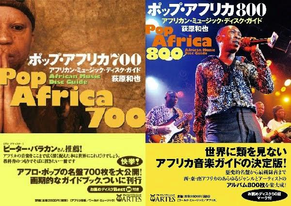 ポップ・アフリカ