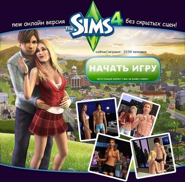 Игры Симс 2 бесплатно 1 онлайн