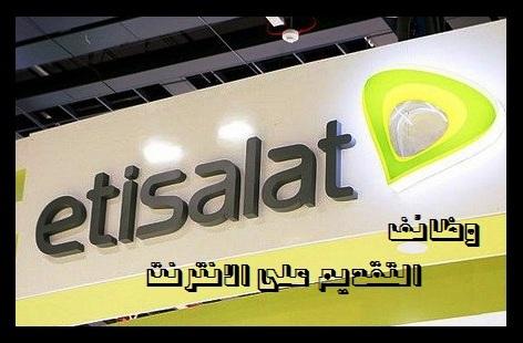 """وظائف """" شركة اتصالات مصر """" للجميع - التقديم على الانترنت"""