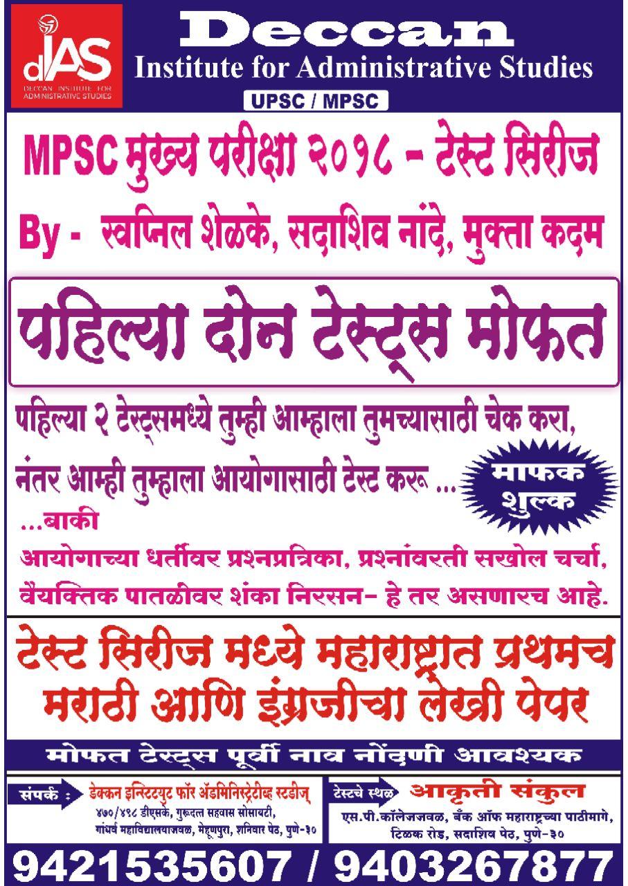 MPSC Mains Test Series