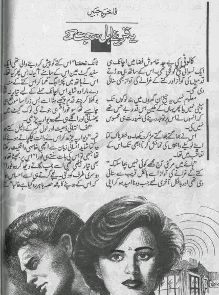 Yeh qareeney ahal e mohabbat ke by Fakhira Jabin - Yeh Qareeney Ahal E Mohabbat Ke By Fakhira Jabeen