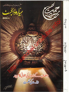 Siyara Digest July 2015 Read Online