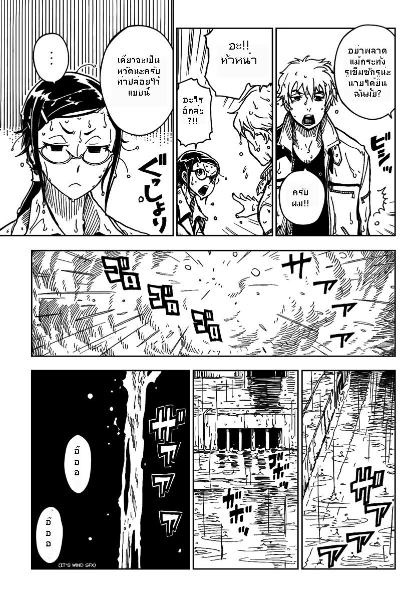 อ่านการ์ตูน Darker Than Black Shikkoku No Hana 1 ภาพที่ 18
