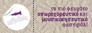 μουσικοκηπευτικό φεστιβάλ! Λεωνιδίου