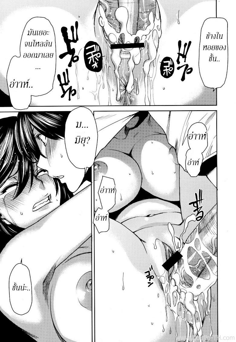 บทเสียว ซ้อมมีเซ็กส์ 4 จบ - หน้า 37