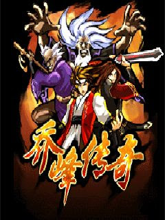 Screenshots of the Qiao Feng legend for java mobile, phone.