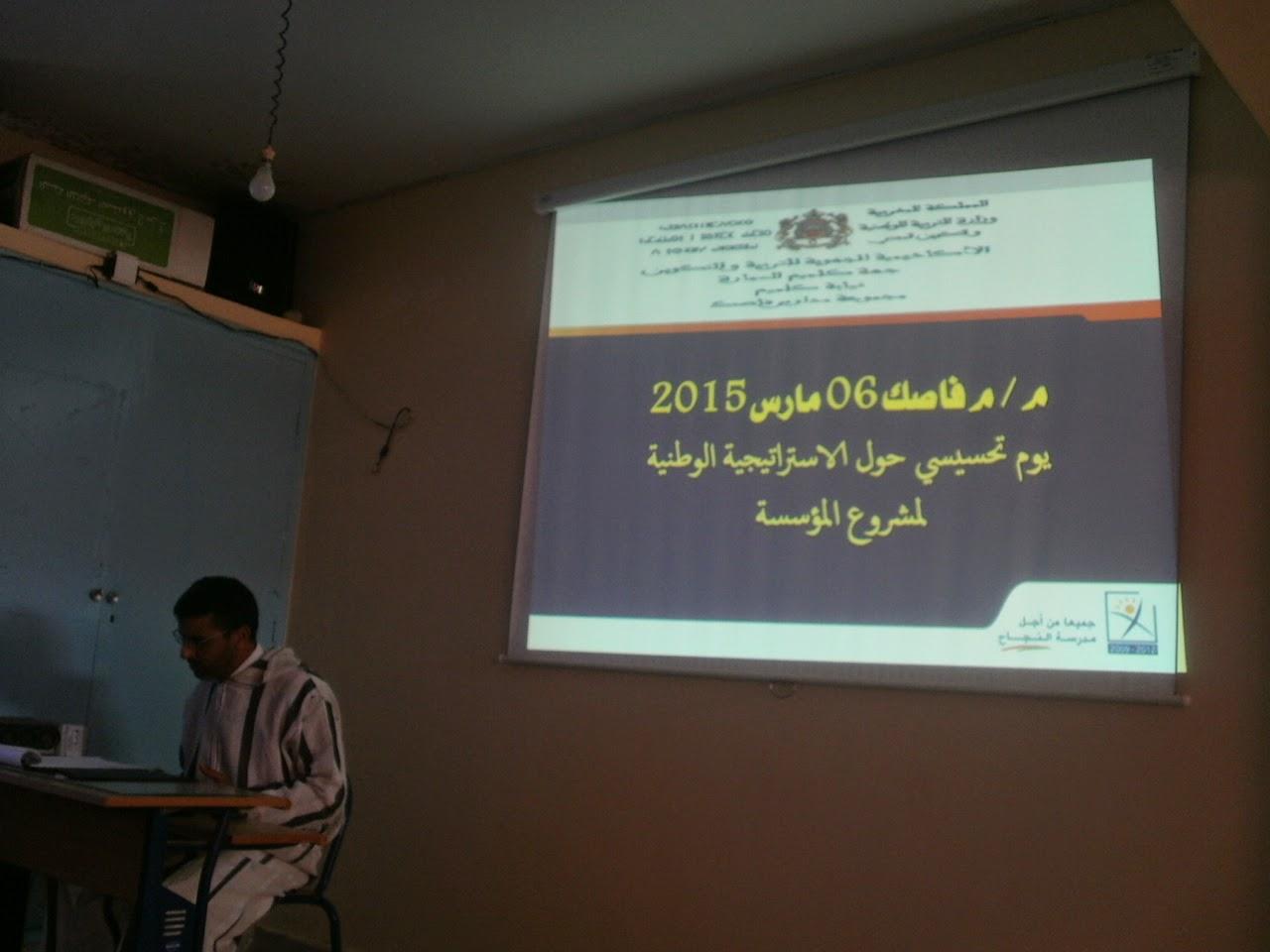 مشروع المؤسسة دعامة أساسية لجودة المدرسة المغربية