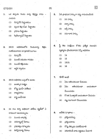 Tnpsc group 4 exam question paper 2013