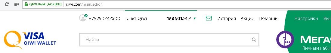 Заработок qiwi денег