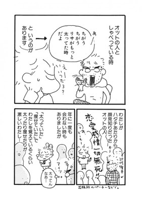 namakemono diet nuevo manga de risa itou