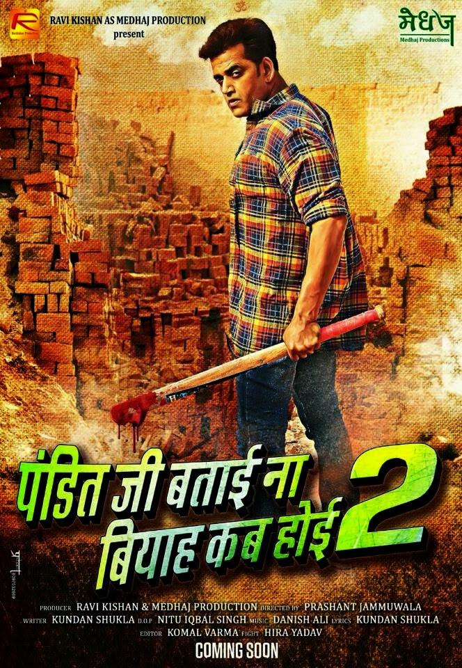 Pandit Ji Batai Na Biyah Kab Hoi 2 Bhojpuri Movie Second Poster Feat Ravi kishan