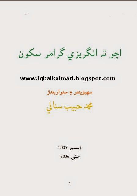 English Grammar Teaching Book In Sindhi
