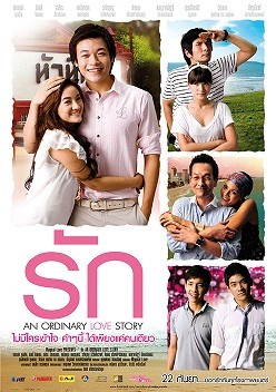 Film Drama Korea Terbaru 2012, Ordinary Love