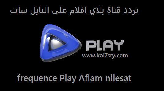 تردد قناة بلاي افلام على النايل سات - frequence Play Aflam nilesat