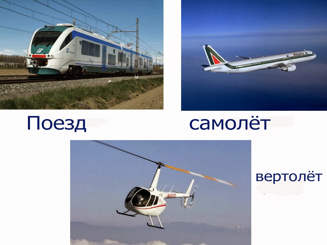 Transport in Russian