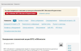 Абоненты МТС лишились бесплатного доступа ВКонтакте