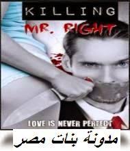 مشاهدة فيلم Killing Mr Right 2014 مترجم اون لاين