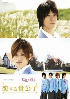 Takumi kun 2, film