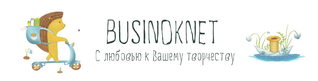 Материалы для творчества BUSINOKNET
