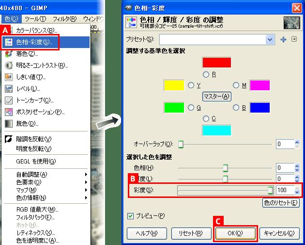 「色相・彩度」で彩度を100に設定する