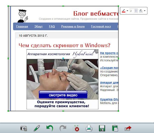 окно редактирования программы для создания скриншотов DuckCapture