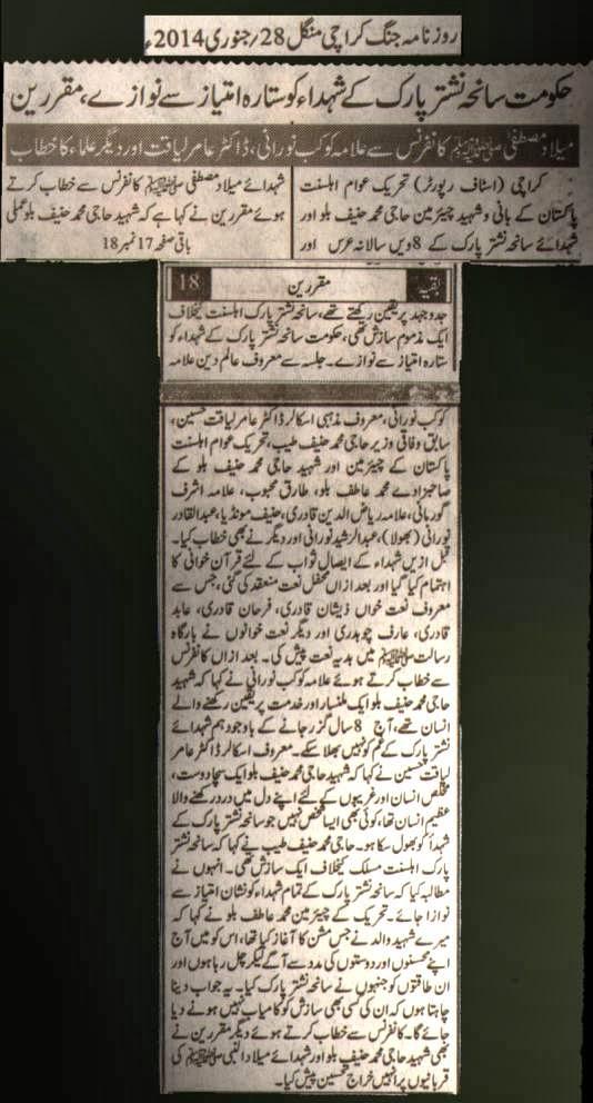 Sitaraa e Imtiaaz for Nishtar Park Shuhadaa's Karachi News allama kaukab noorani okarvi