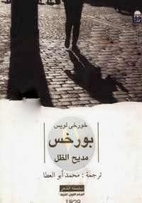 مديح الظل - كتابي أنيسي