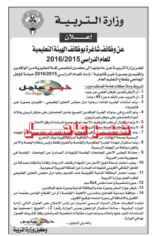 """انفراد - وزارة التربية بالكويت تعلن عن حاجتها الى """" معلمين """" للعام الجديد منشور 2 / 9 / 2015"""