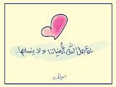 يؤجل الله أمنياننا ولا ينساها...