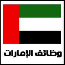 وظائف الإمارات